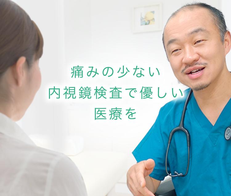 痛みの少ない内視鏡検査で優しい医療を