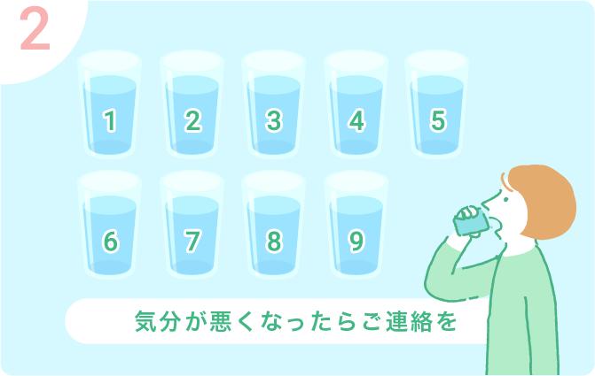 洗腸液の飲み方